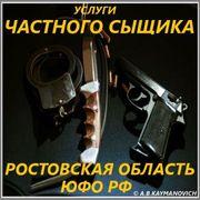 Услуги частного детектива в Ростовской области и Южном округе России.