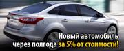 Купить новое авто без кредита. Сочи