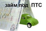 деньги под залог: птс автомобиля,  автомобиль,  другое имущество