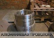 Алюминиевая проволока всех размеров