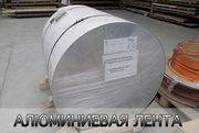 Алюминиевая лента с доставкой