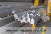 Алюминиевый уголок всех размеров со склада