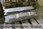 Алюминиевая чушка по отличным ценам