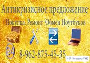 Куплю,  ноутбук в любом состоянии или обменяю на рабочий Сочи