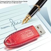 Электронная подпись быстро и по доступным ценам