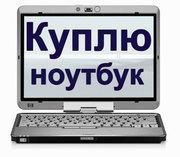 Куплю рабочий или нерабочий ноутбук на запчасти