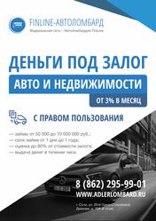 Деньги под залог ПТС или автомобиля в Сочи и Краснодарском крае