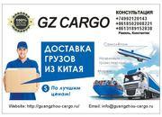 Транспортная компания Guangzhou Cargo доставляет грузы