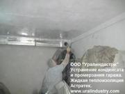 Устранение промерзания,  теплоизоляция стен,  конструкций,  антиконденсат