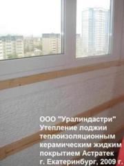 Жидкая теплоизоляция Маскоат (Mascoat) Астратек.